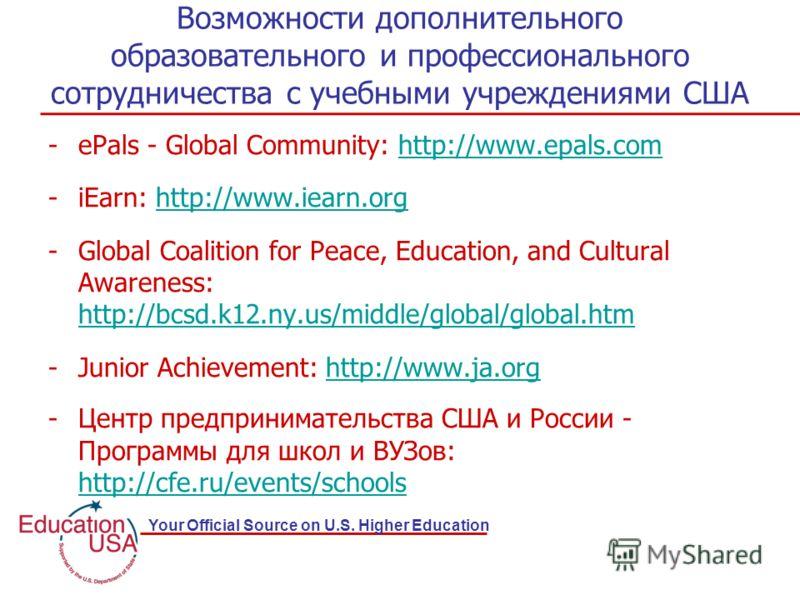 Your Official Source on U.S. Higher Education Возможности дополнительного образовательного и профессионального сотрудничества с учебными учреждениями США -ePals - Global Community: http://www.epals.comhttp://www.epals.com -iEarn: http://www.iearn.org
