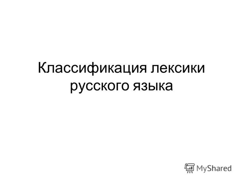 Классификация лексики русского языка