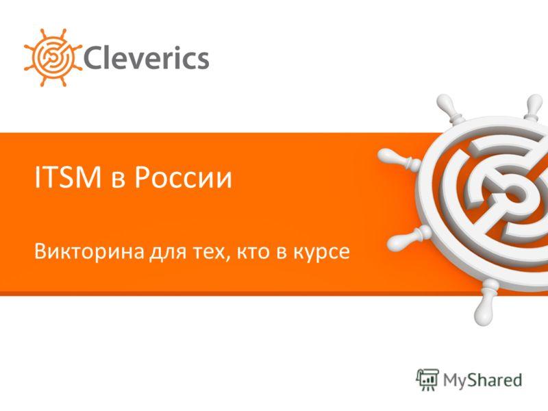 ITSM в России Викторина для тех, кто в курсе