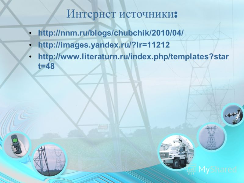Интернет источники : http://nnm.ru/blogs/chubchik/2010/04/ http://images.yandex.ru/?lr=11212 http://www.literaturn.ru/index.php/templates?star t=48