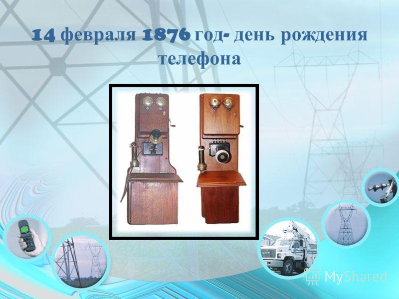14 февраля 1876 год - день рождения телефона