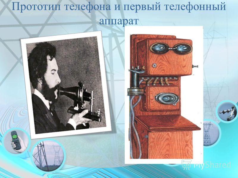 Прототип телефона и первый телефонный аппарат