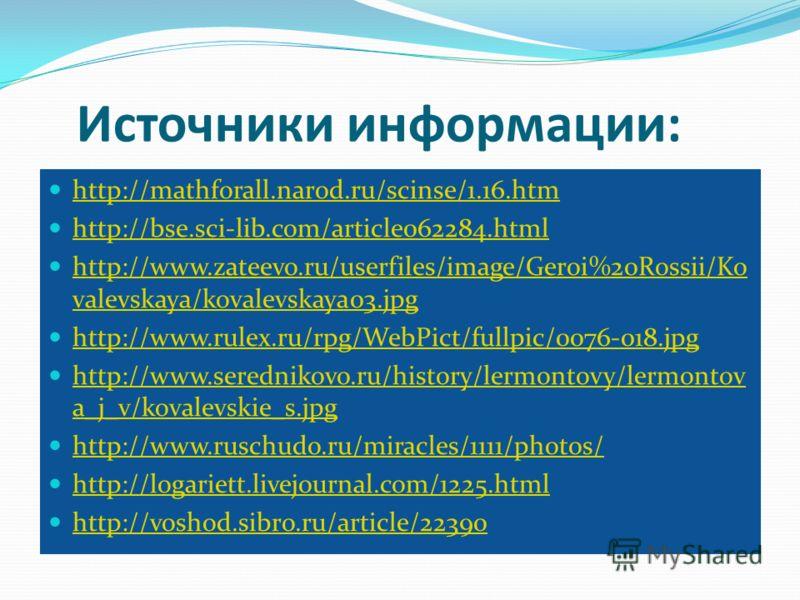 Источники информации: http://mathforall.narod.ru/scinse/1.16.htm http://bse.sci-lib.com/article062284.html http://www.zateevo.ru/userfiles/image/Geroi%20Rossii/Ko valevskaya/kovalevskaya03.jpg http://www.zateevo.ru/userfiles/image/Geroi%20Rossii/Ko v