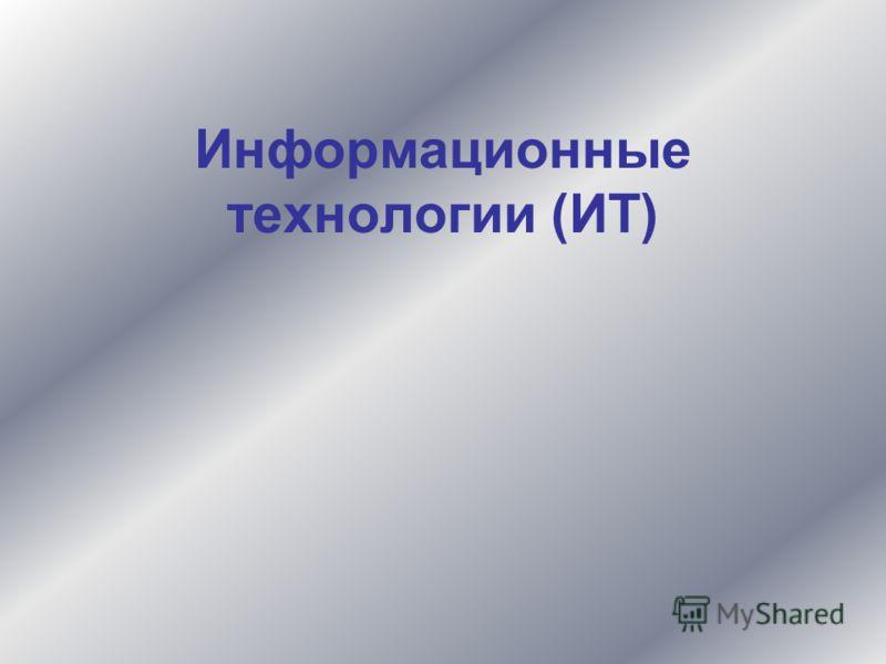 Информационные технологии (ИТ)