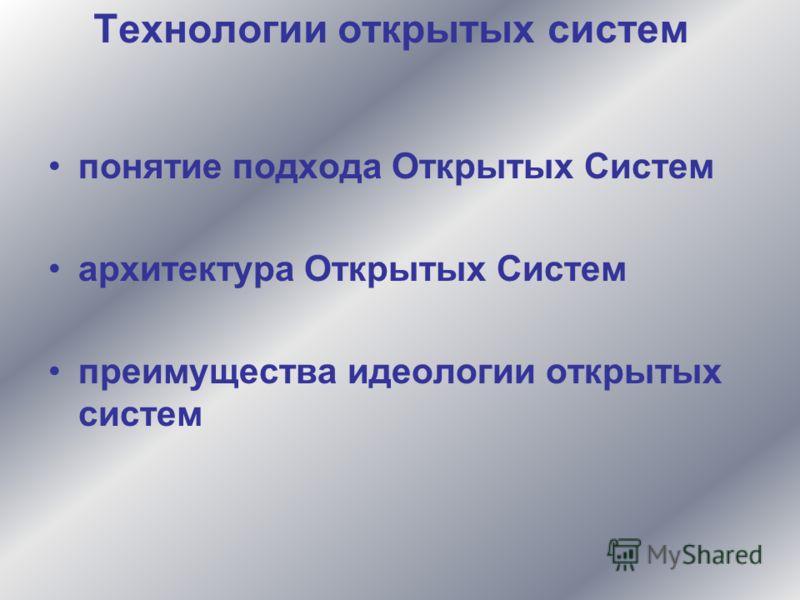 Технологии открытых систем понятие подхода Открытых Систем архитектура Открытых Систем преимущества идеологии открытых систем
