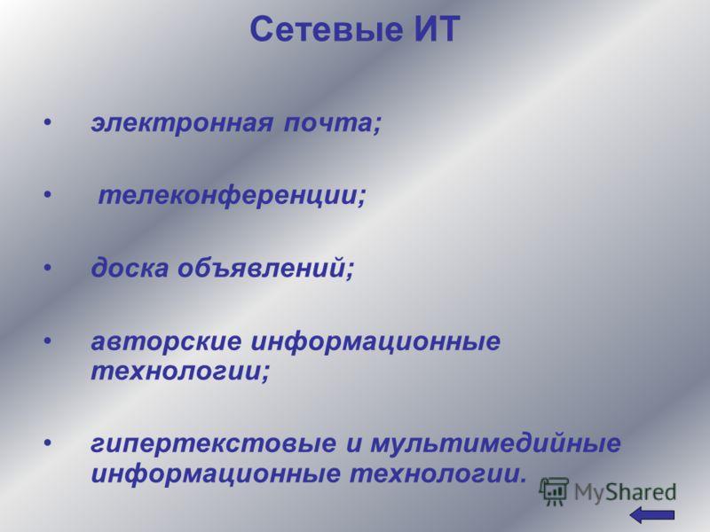 Сетевые ИТ электронная почта; телеконференции; доска объявлений; авторские информационные технологии; гипертекстовые и мультимедийные информационные технологии.