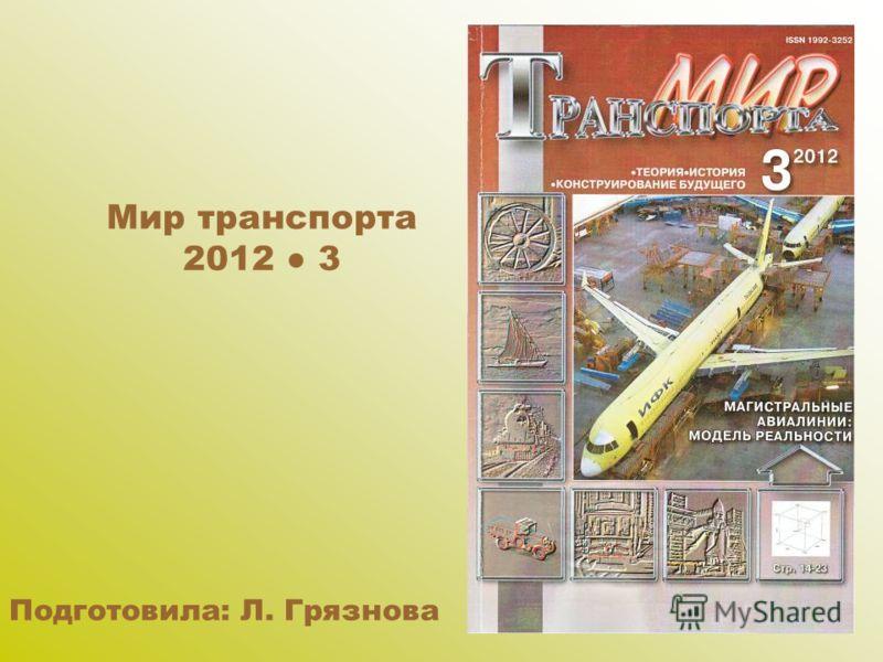 Мир транспорта 2012 3 Подготовила: Л. Грязнова