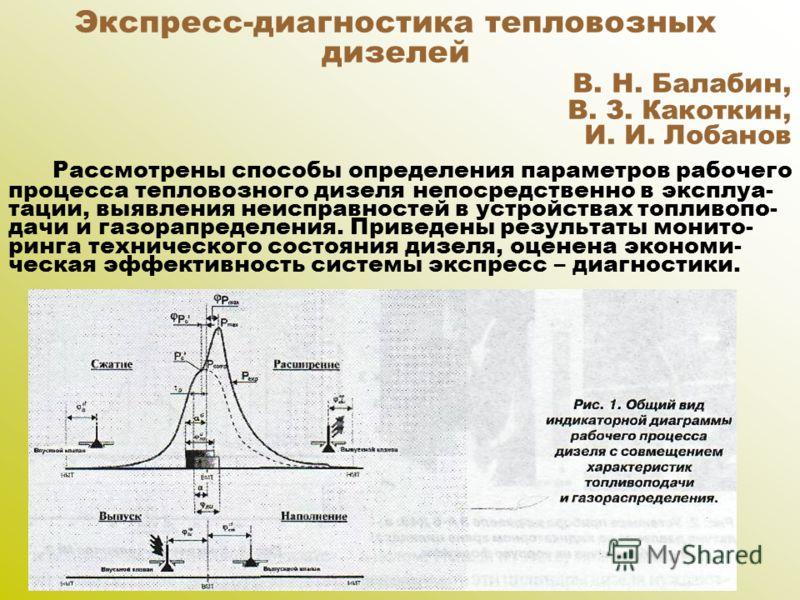 Экспресс-диагностика тепловозных дизелей В. Н. Балабин, В. З. Какоткин, И. И. Лобанов Рассмотрены способы определения параметров рабочего процесса тепловозного дизеля непосредственно в эксплуа- тации, выявления неисправностей в устройствах топливопо-