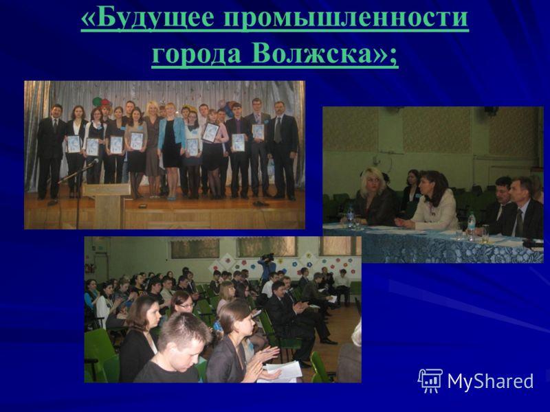 «Будущее промышленности города Волжска»;