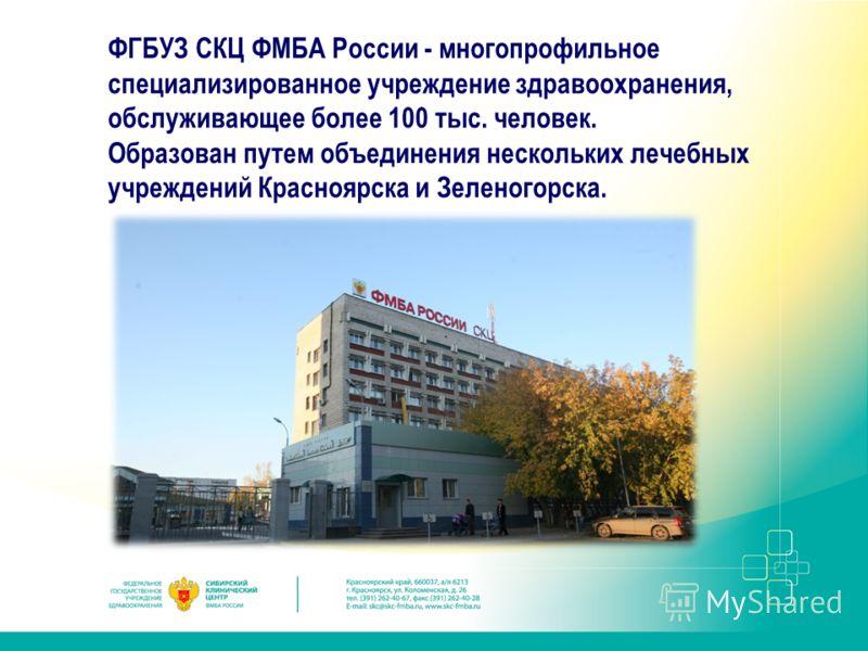 ФГБУЗ СКЦ ФМБА России - многопрофильное специализированное учреждение здравоохранения, обслуживающее более 100 тыс. человек. Образован путем объединения нескольких лечебных учреждений Красноярска и Зеленогорска.
