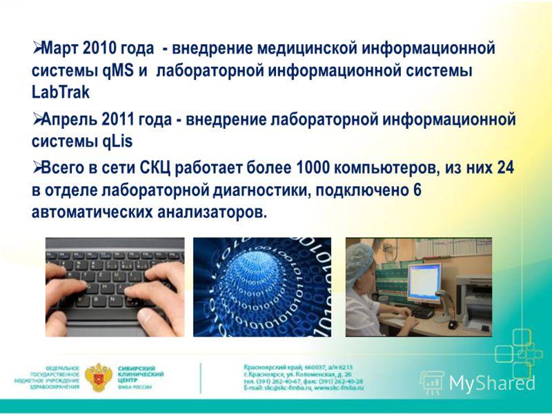 Март 2010 года - внедрение медицинской информационной системы qMS и лабораторной информационной системы LabTrak Апрель 2011 года - внедрение лабораторной информационной системы qLis Всего в сети СКЦ работает более 1000 компьютеров, из них 24 в отделе