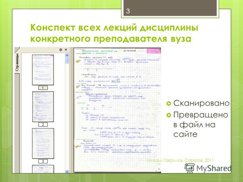 Конспект всех лекций дисциплины конкретного преподавателя вуза 3 Михаил Гаврилов. Саратов, 2011 Сканировано Превращено в файл на сайте