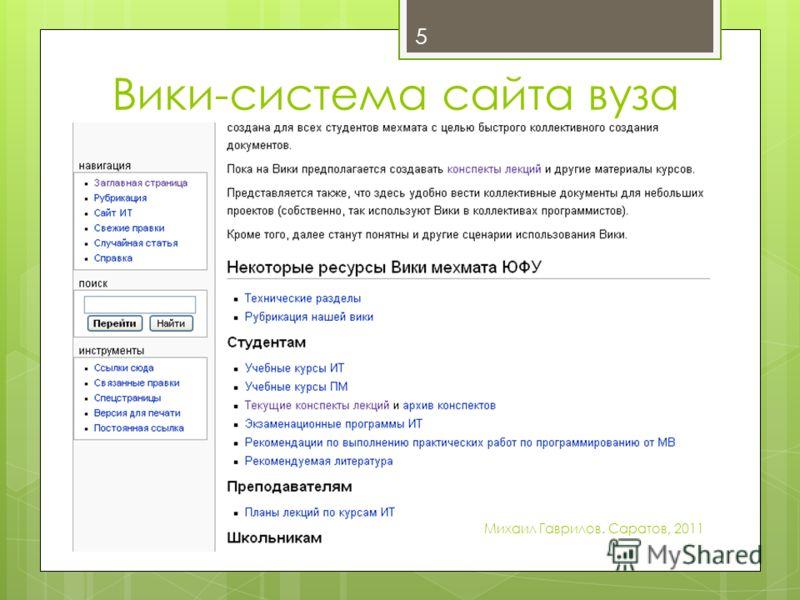Вики-система сайта вуза 5 Михаил Гаврилов. Саратов, 2011