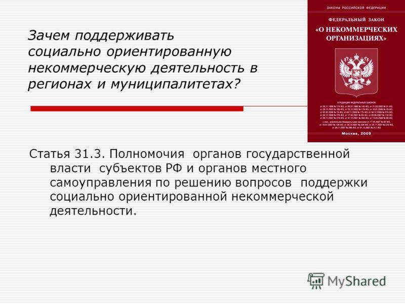 Статья 31.3. Полномочия органов государственной власти субъектов РФ и органов местного самоуправления по решению вопросов поддержки социально ориентированной некоммерческой деятельности. Зачем поддерживать социально ориентированную некоммерческую дея