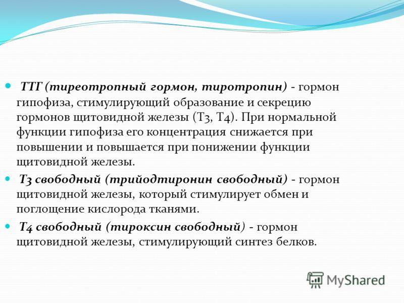 ТТГ (тиреотропный гормон, тиротропин) - гормон гипофиза, стимулирующий образование и секрецию гормонов щитовидной железы (Т3, Т4). При нормальной функции гипофиза его концентрация снижается при повышении и повышается при понижении функции щитовидной