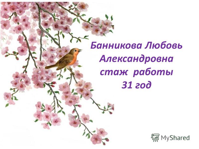 Банникова Любовь Александровна стаж работы 31 год