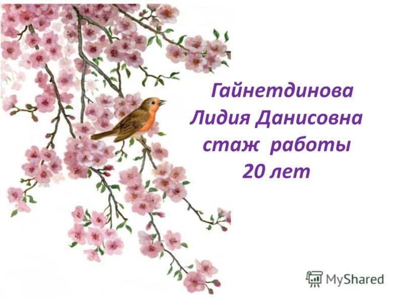 Гайнетдинова Лидия Данисовна стаж работы 20 лет