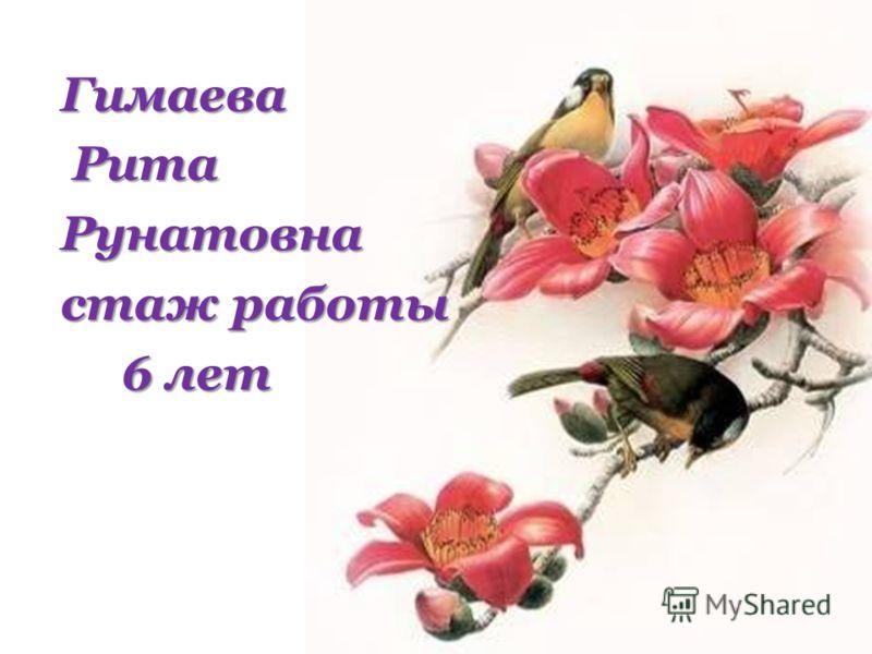 Гимаева Рита РитаРунатовна стаж работы 6 лет 6 лет