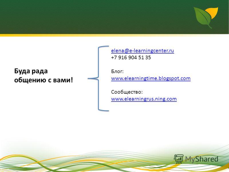elena@e-learningcenter.ru +7 916 904 51 35 Блог: www.elearningtime.blogspot.com Сообщество: www.elearningrus.ning.com Буда рада общению с вами!