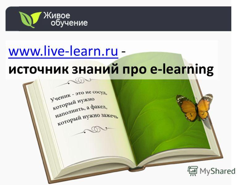 www.live-learn.ruwww.live-learn.ru - источник знаний про e-learning