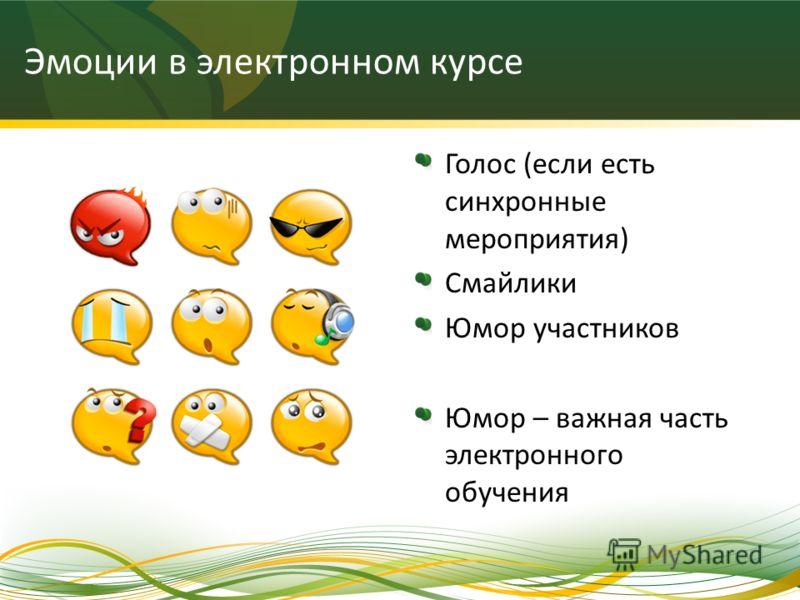Эмоции в электронном курсе Голос (если есть синхронные мероприятия) Смайлики Юмор участников Юмор – важная часть электронного обучения