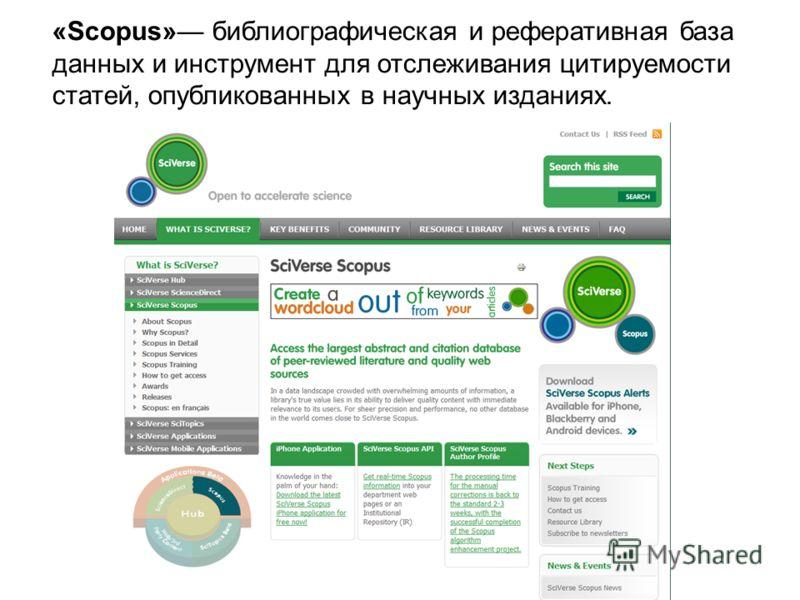 «Scopus» библиографическая и реферативная база данных и инструмент для отслеживания цитируемости статей, опубликованных в научных изданиях.