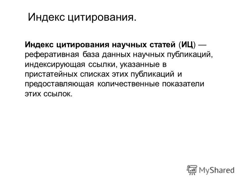 индекс цитирования научных статей:
