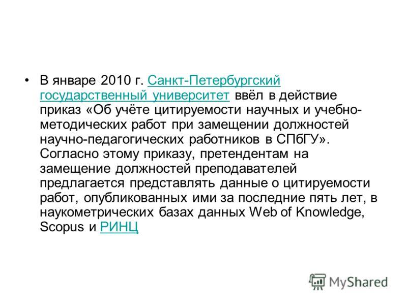 В январе 2010 г. Санкт-Петербургский государственный университет ввёл в действие приказ «Об учёте цитируемости научных и учебно- методических работ при замещении должностей научно-педагогических работников в СПбГУ». Согласно этому приказу, претендент