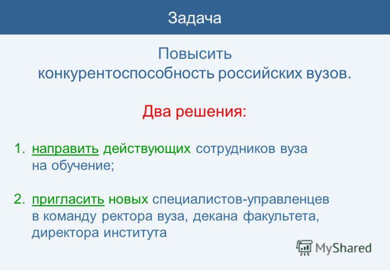 Повысить конкурентоспособность российских вузов на международном уровне в сфере научно-исследовательской и образовательной деятельности – до уровня ведущих вузов мира. Как это сделать? Задача