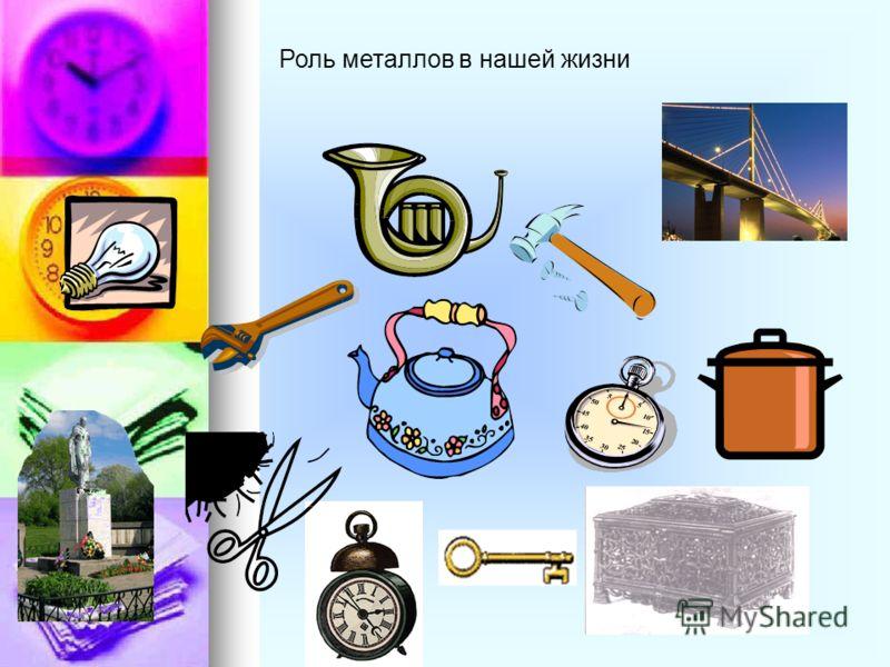 Роль металлов в нашей жизни