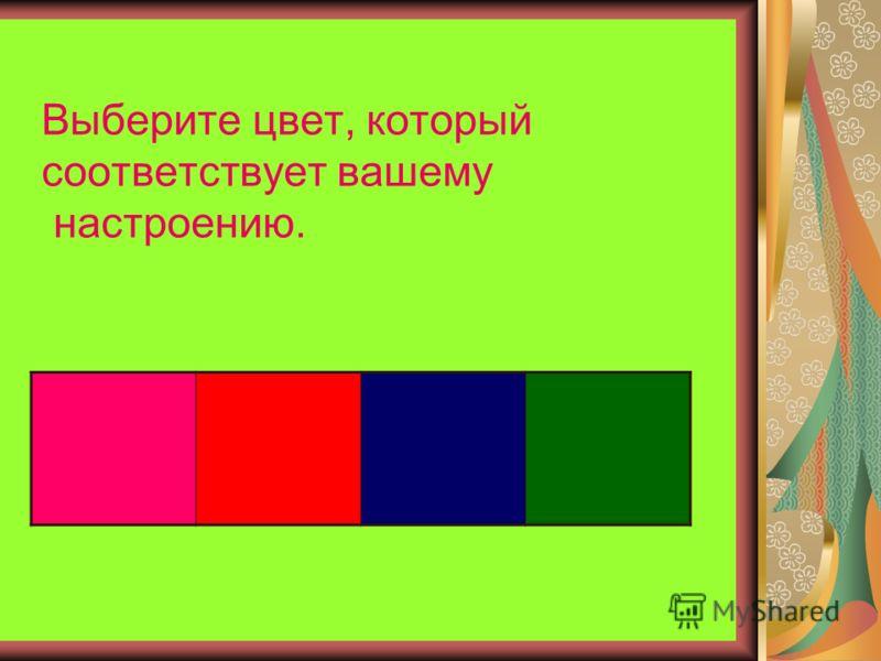 Выберите цвет, который соответствует вашему настроению.