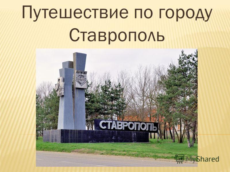 Путешествие по городу Ставрополь