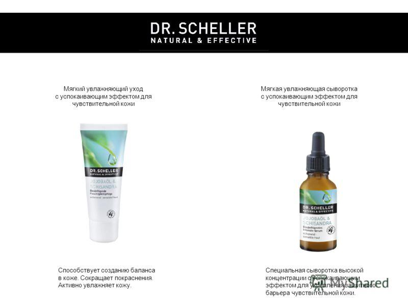 Мягкий увлажняющий уход с успокаивающим эффектом для чувствительной кожи Мягкая увлажняющая сыворотка с успокаивающим эффектом для чувствительной кожи Способствует созданию баланса в коже. Сокращает покраснения. Активно увлажняет кожу. Специальная сы