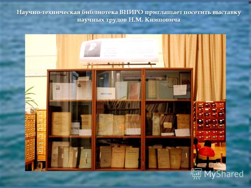 Научно-техническая библиотека ВНИРО приглашает посетить выставку научных трудов Н.М. Книповича