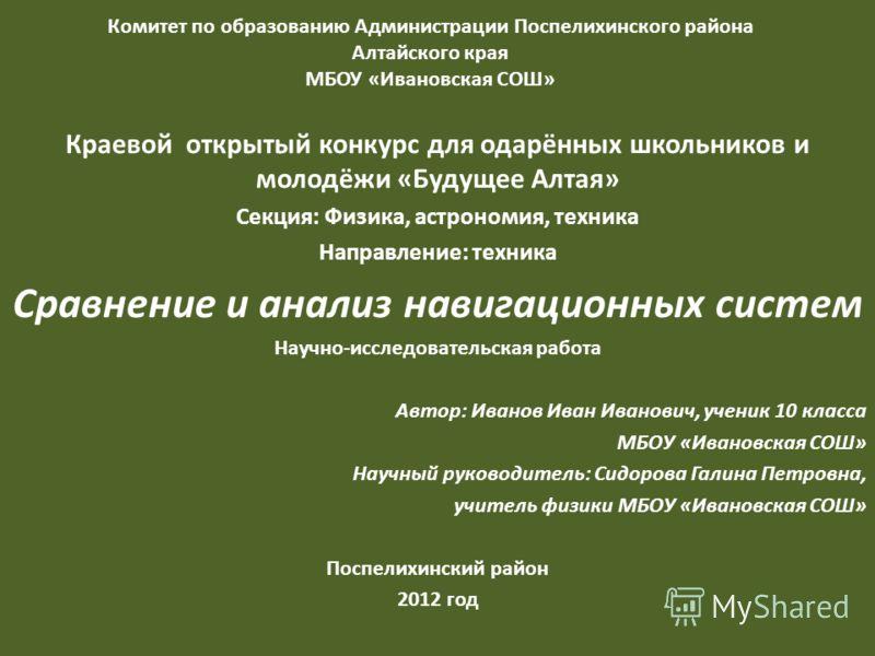 Конкурс администрации алтайского края и