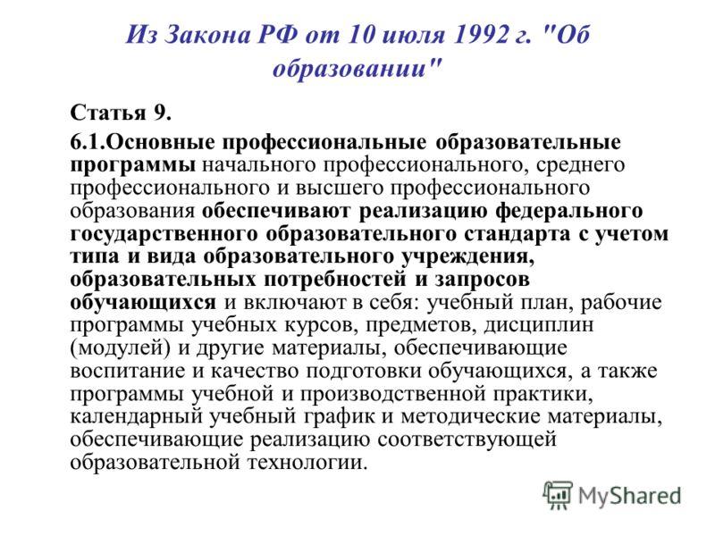 Из Закона РФ от 10 июля 1992 г.