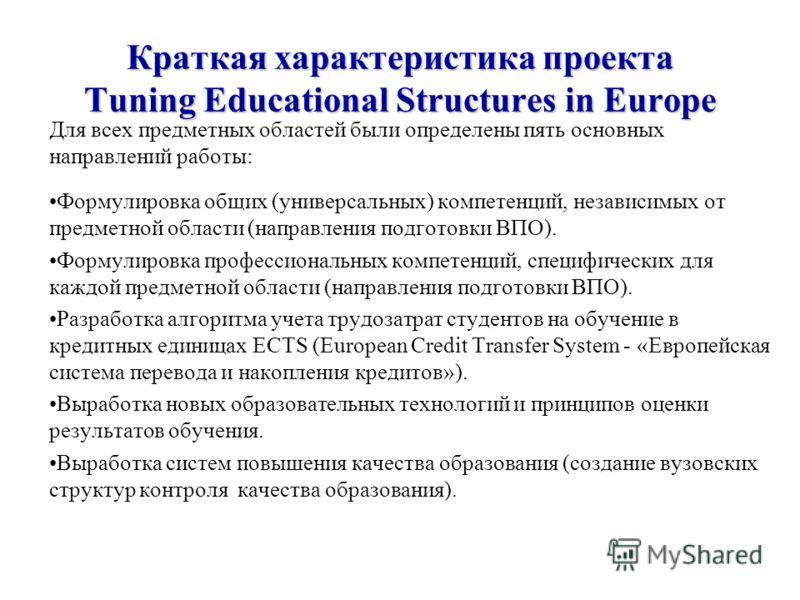 Краткая характеристика проекта Tuning Educational Structures in Europe Для всех предметных областей были определены пять основных направлений работы: Формулировка общих (универсальных) компетенций, независимых от предметной области (направления подго