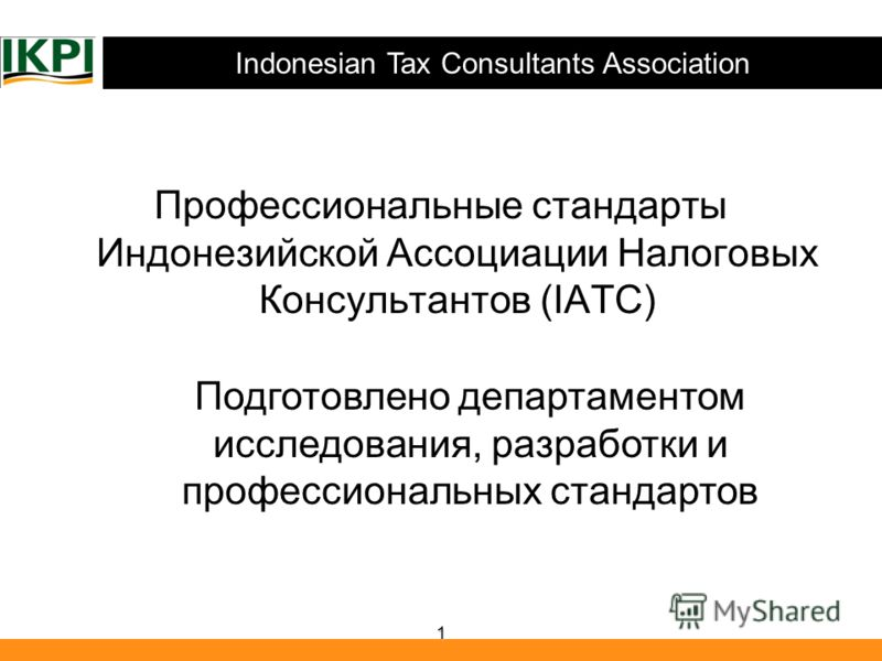 Indonesian Tax Consultants Association 1 Профессиональные стандарты Индонезийской Ассоциации Налоговых Консультантов (IATC) Подготовлено департаментом исследования, разработки и профессиональных стандартов