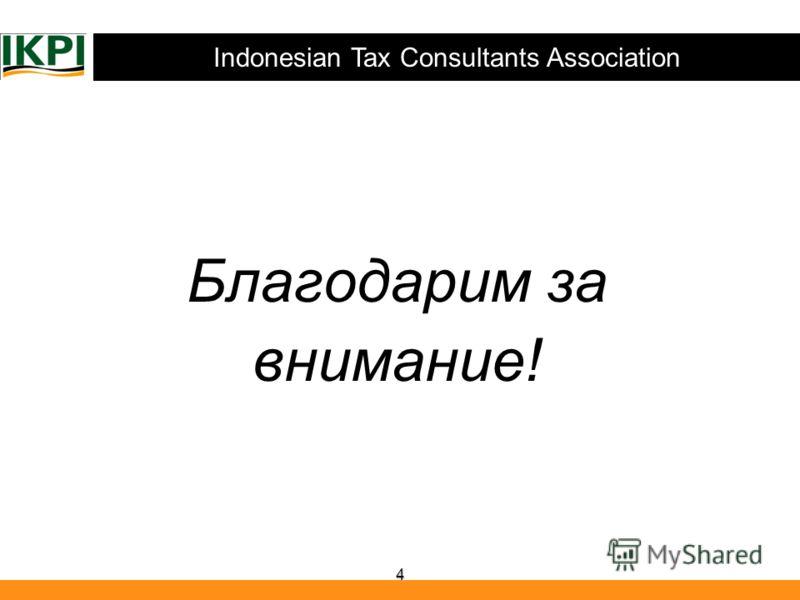 Indonesian Tax Consultants Association 4 Благодарим за внимание!