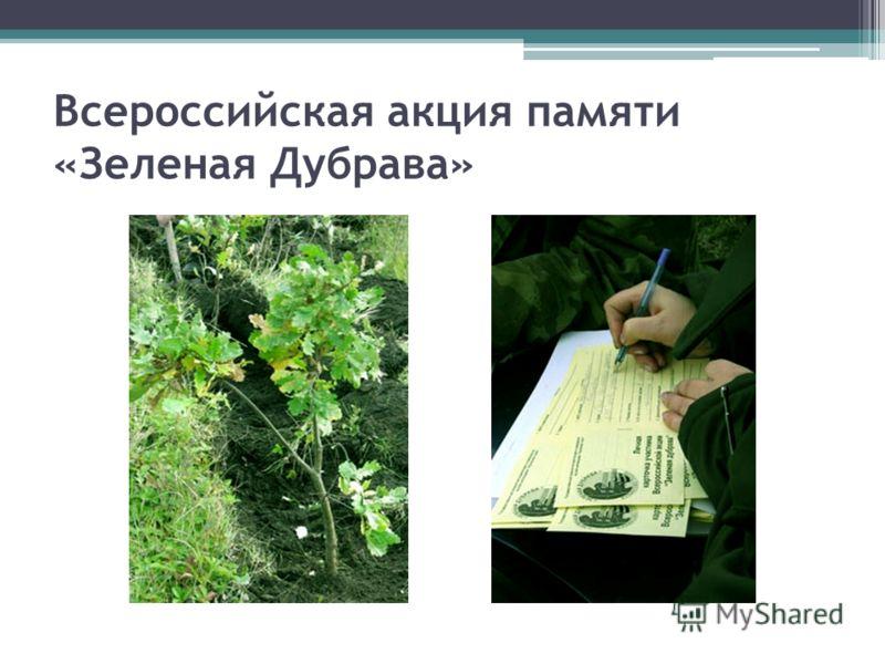 Всероссийская акция памяти «Зеленая Дубрава»