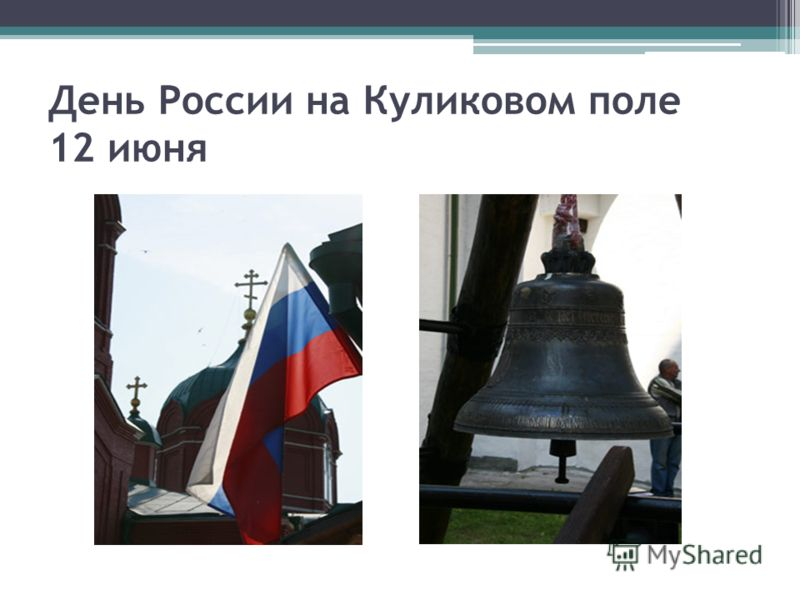 День России на Куликовом поле 12 июня
