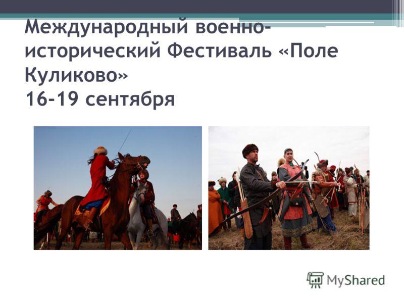 Международный военно- исторический Фестиваль «Поле Куликово» 16-19 сентября