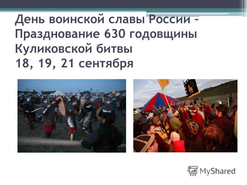 День воинской славы России – Празднование 630 годовщины Куликовской битвы 18, 19, 21 сентября
