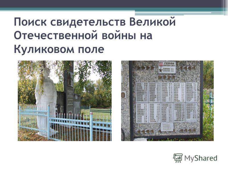 Поиск свидетельств Великой Отечественной войны на Куликовом поле