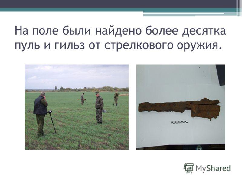 На поле были найдено более десятка пуль и гильз от стрелкового оружия.