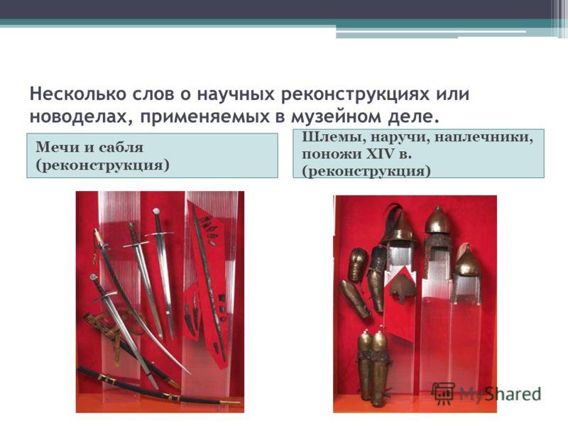 Мечи и сабля (реконструкция) Шлемы, наручи, наплечники, поножи XIV в. (реконструкция)