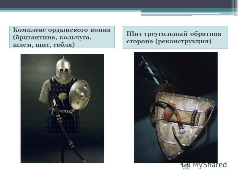 Комплекс ордынского воина (бригантина, кольчуга, шлем, щит, сабля) Шит треугольный обратная сторона (реконструкция)