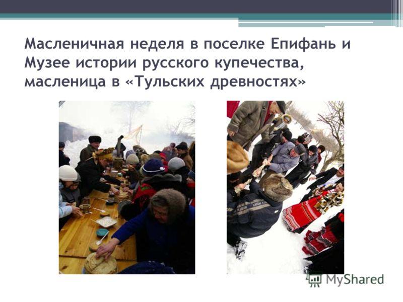 Масленичная неделя в поселке Епифань и Музее истории русского купечества, масленица в «Тульских древностях»