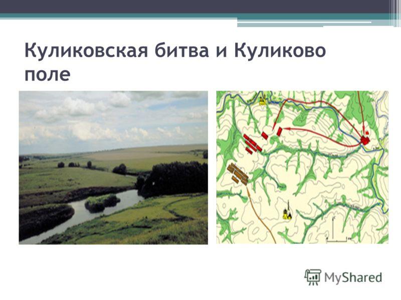 Куликовская битва и Куликово поле
