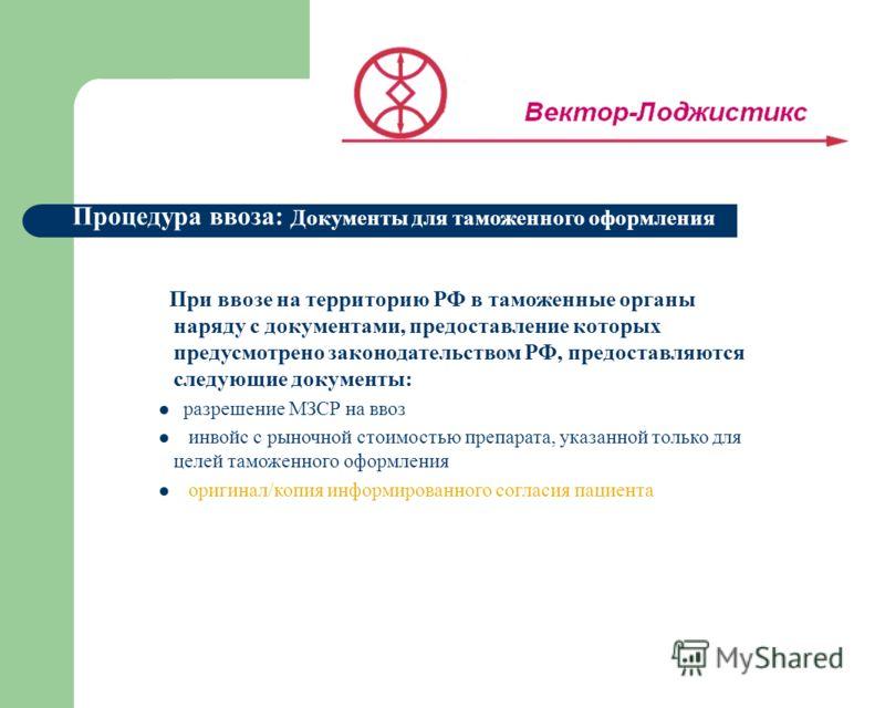7 Процедура ввоза: Документы для таможенного оформления Modern Pharmacological Solutions При ввозе на территорию РФ в таможенные органы наряду с документами, предоставление которых предусмотрено законодательством РФ, предоставляются следующие докумен